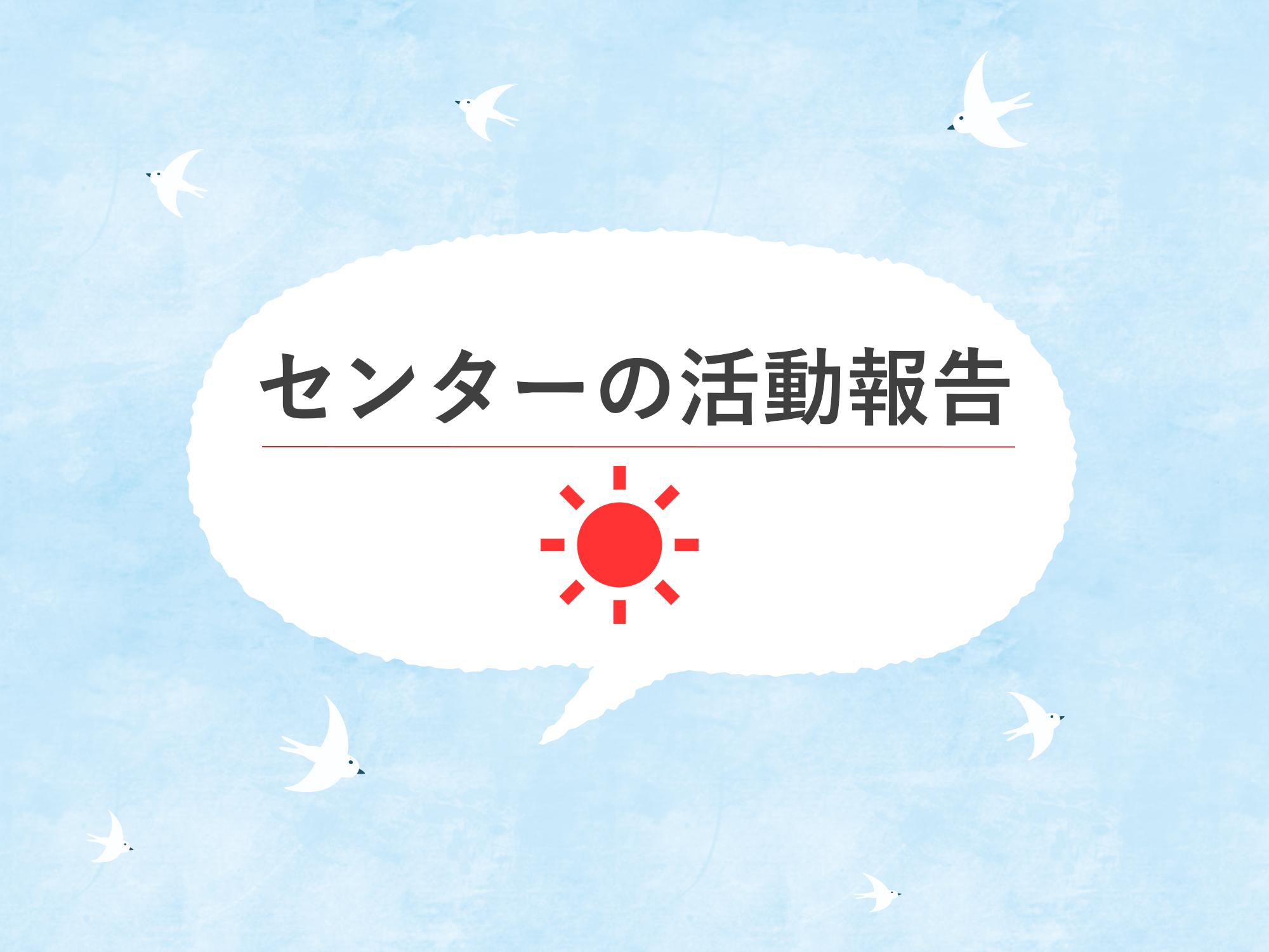 center_no_katsudouhoukoku