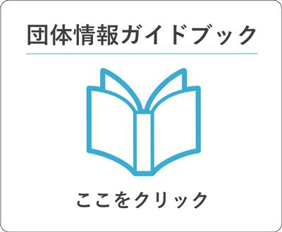 guidebook_banner