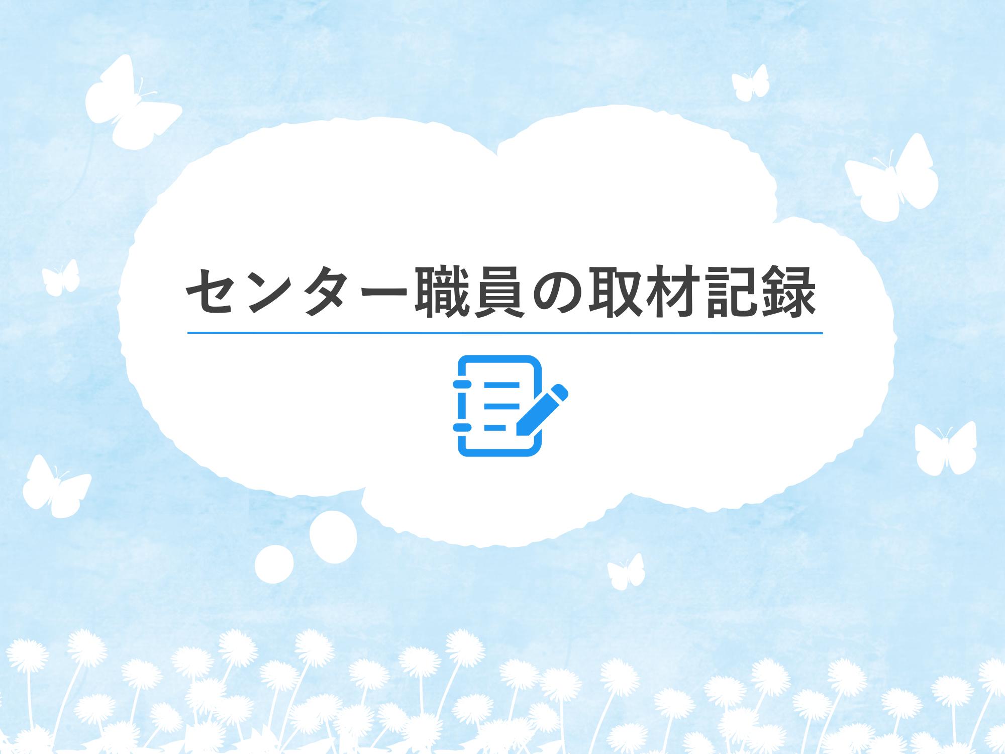 shuzai_kiroku