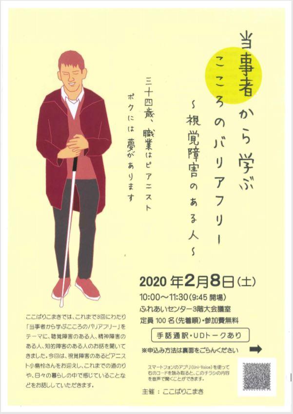 20200121kokobari1