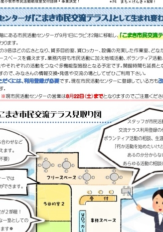 crop-118-167-327-465-0-genkikoboNo14.jpg