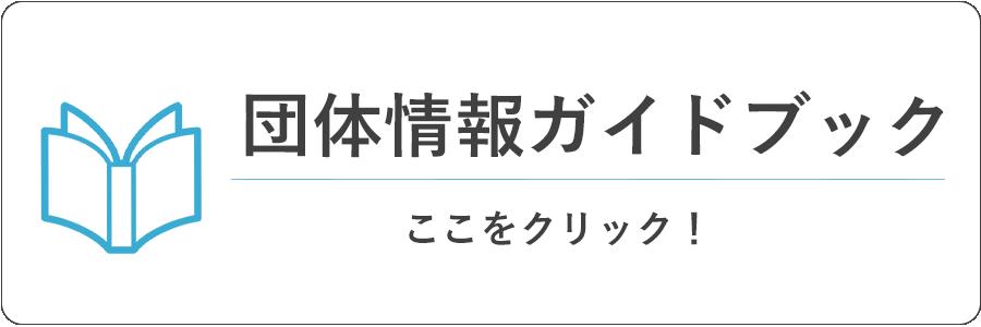 guidebook_sp
