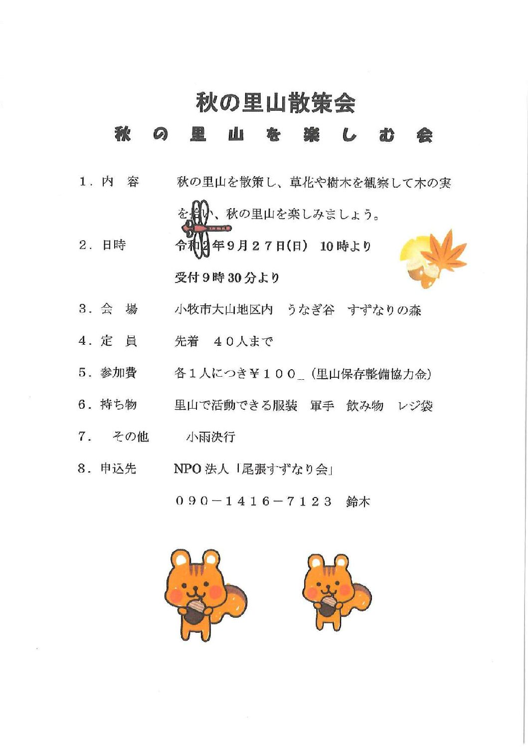 suzunari_compressed