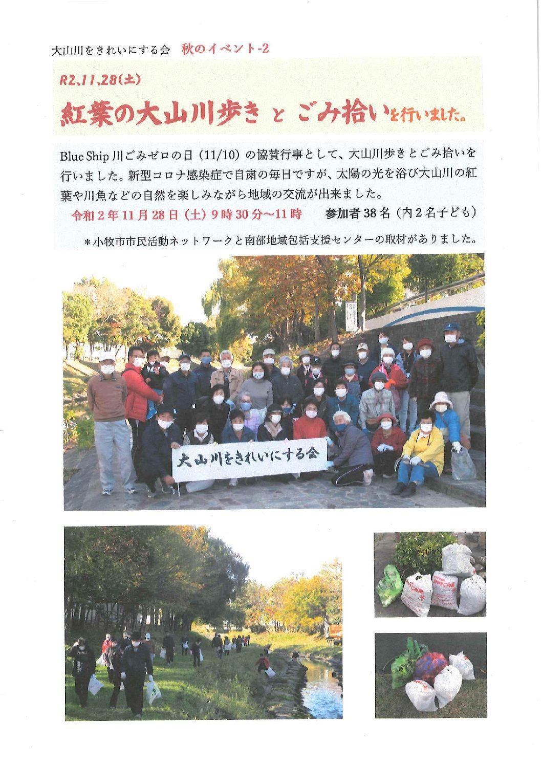 ooyamagawa201130-2