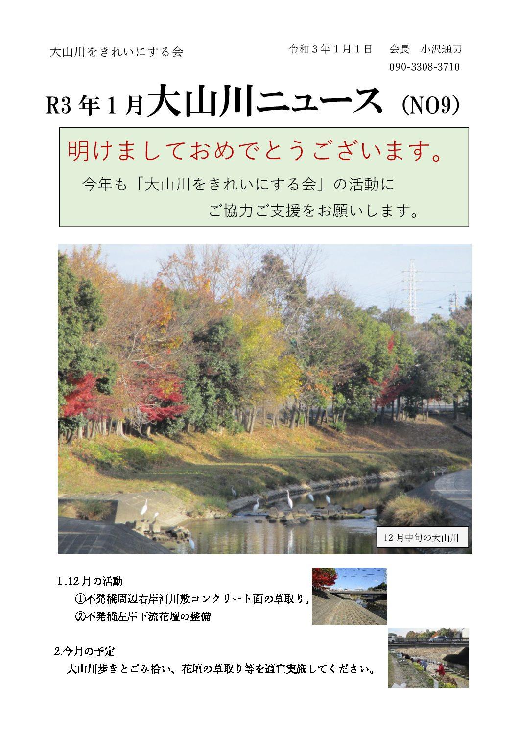 大山川ニュースNO9-1