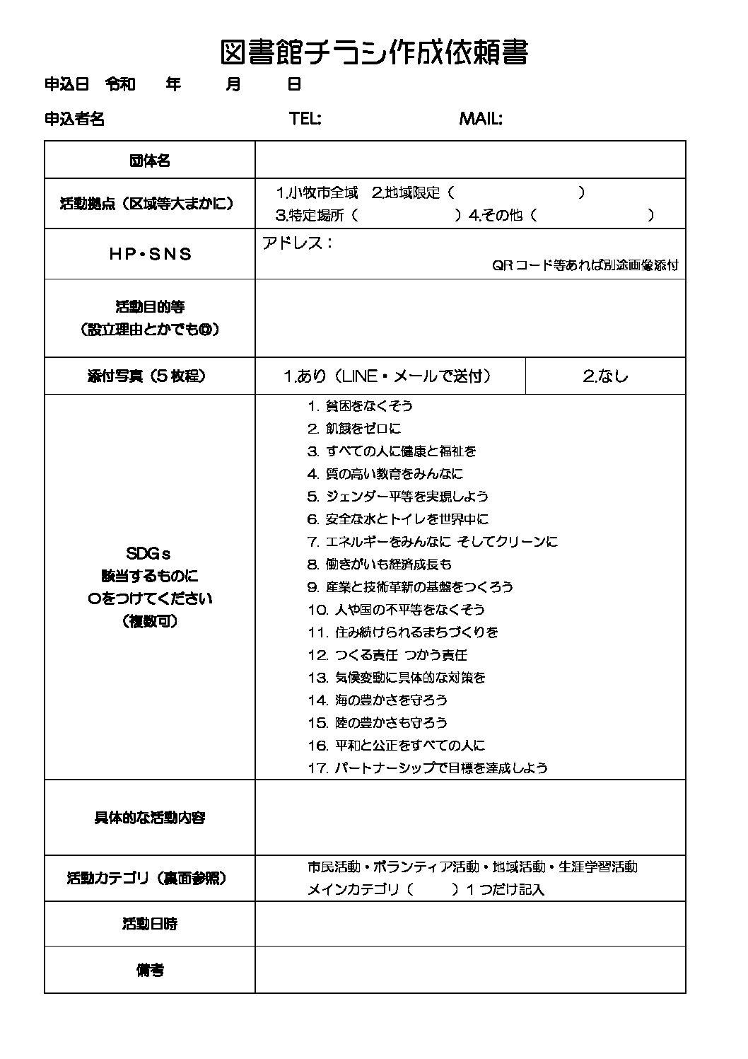 ★チラシ申込書