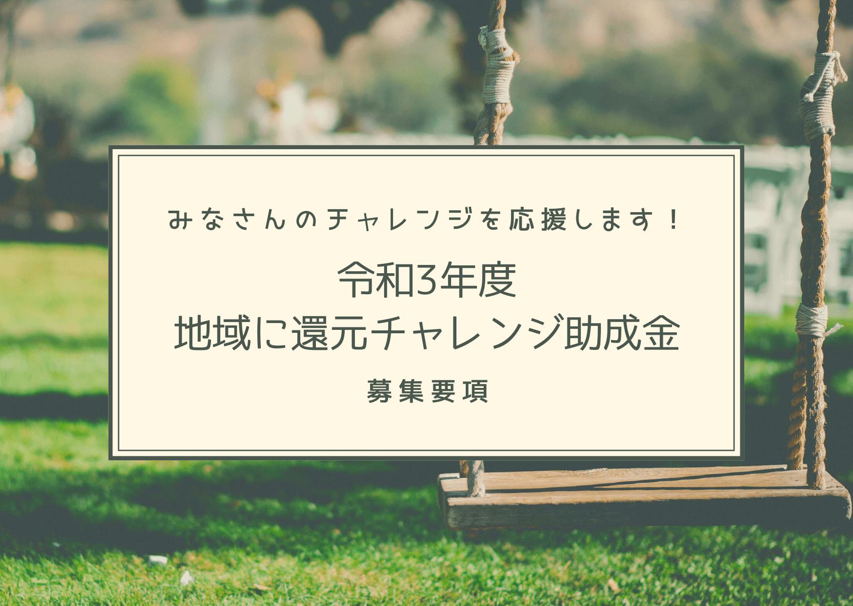 助成金 (1)