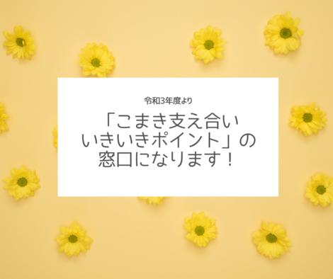 花・模様、春休み・コンテスト、Facebook投稿 (1)