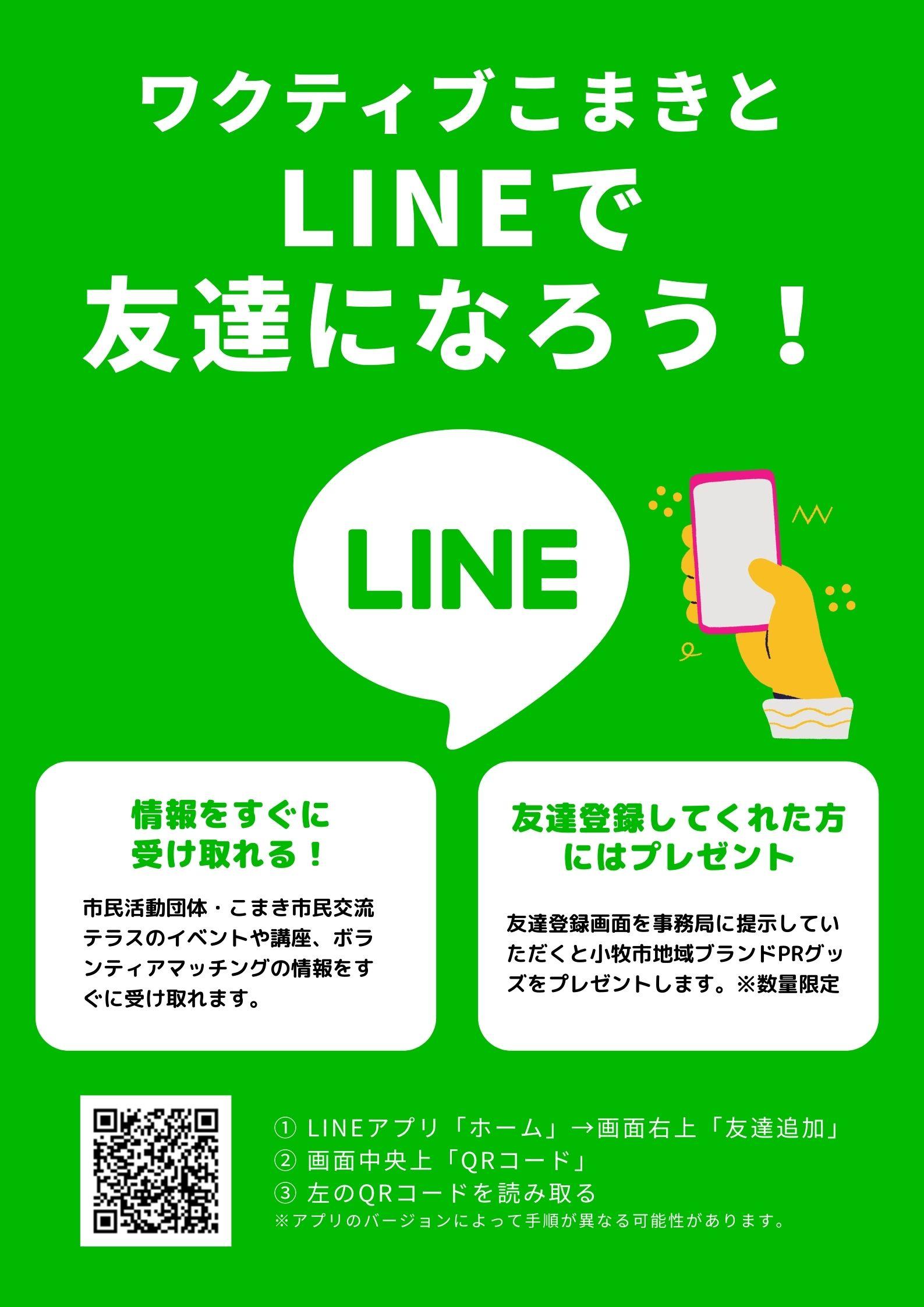 LINEで友達になろう