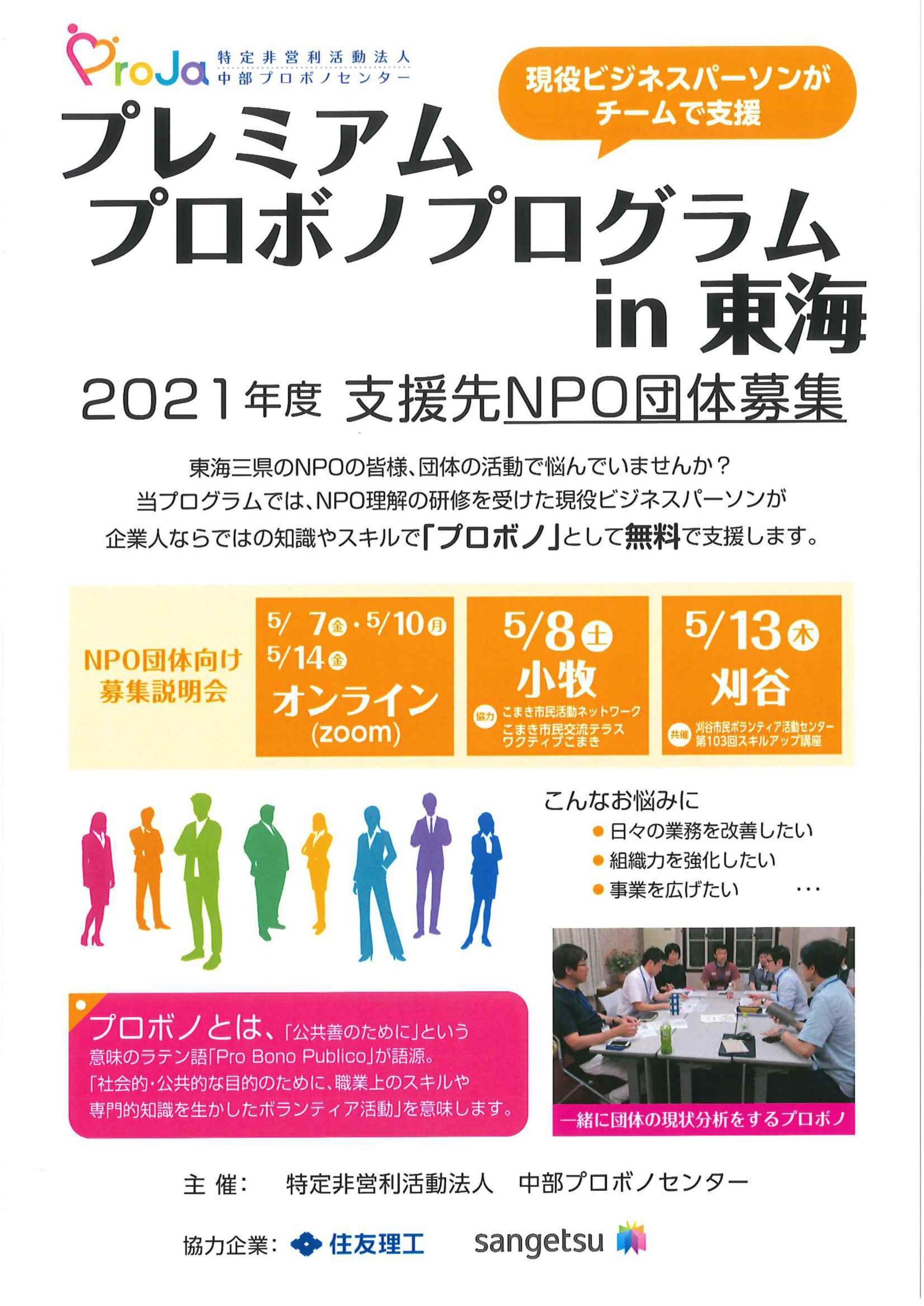 20210421プレミアムプロボノプログラム2021表